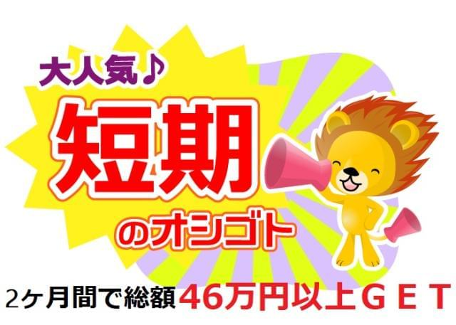 株式会社トーコー阪神支店<広告№182108025>
