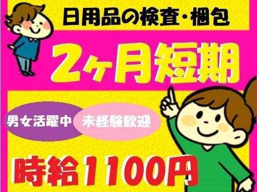 株式会社トーコー阪神支店<広告№182108034>