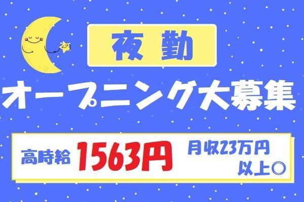 株式会社トーコー阪神支店<広告№182108016>