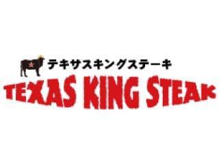 テキサスキングステーキ