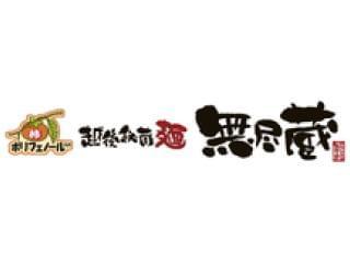 越後秘蔵麺 無尽蔵 1枚目