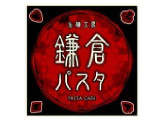 鎌倉パスタ 1枚目
