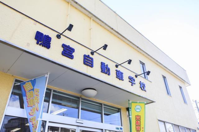湘南鴨宮自動車学校