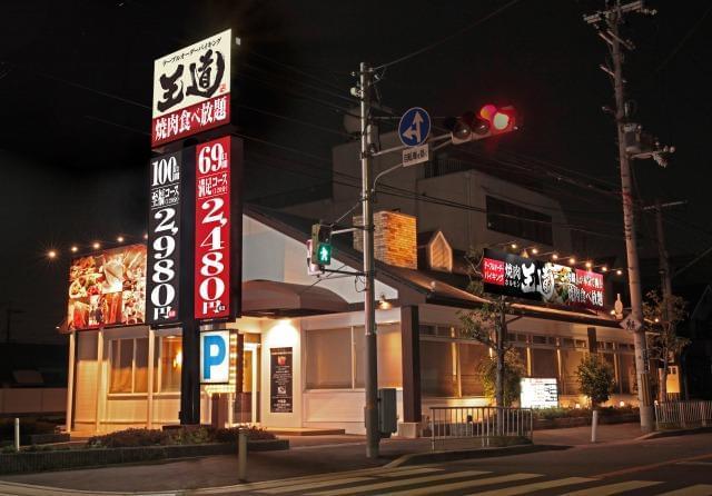 テーブルオーダーバイキング 焼肉 王道 花園店(オウドウ ハナゾノテン)