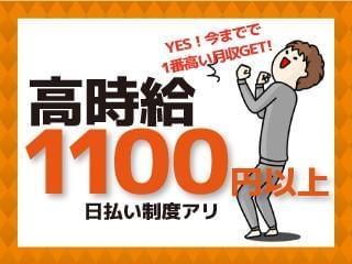 満足度120%を体感せよ!高時給1000円☆