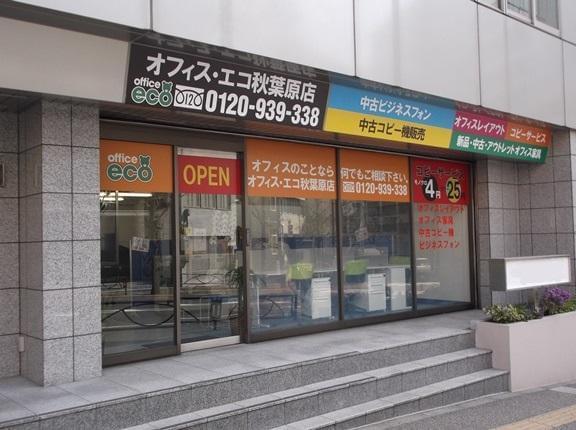 【正社員】サポートリンク株式会社