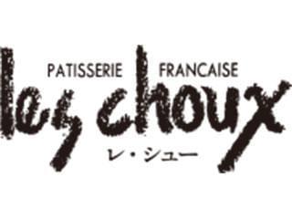 フランス風創作菓子 レ・シュー