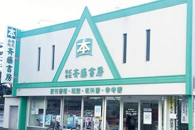 株式会社斎藤書房
