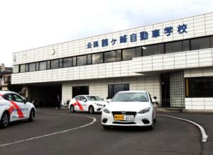 鶴ヶ峰自動車学校