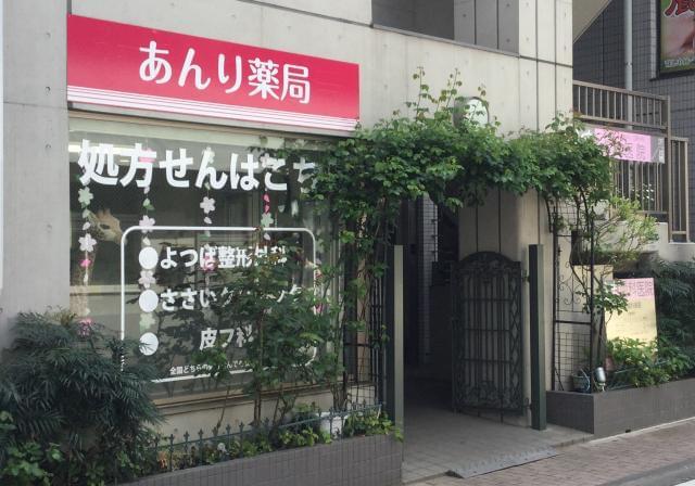 「大和駅」から徒歩3分で通勤便利! 落ち着いていて、おしゃれな佇まいの薬局です。