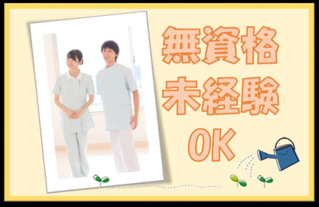 株式会社ルフト・メディカルケア 福岡支店/0330