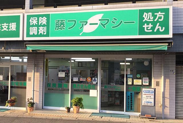 株式会社藤ファーマシー 1枚目