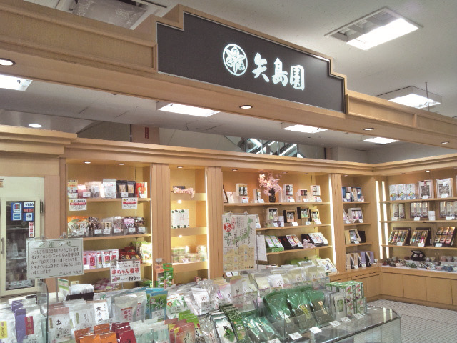 株式会社矢島園 イオンタウンふじみ野店