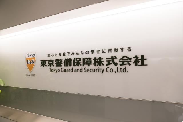 東京警備保障株式会社 北関東支社