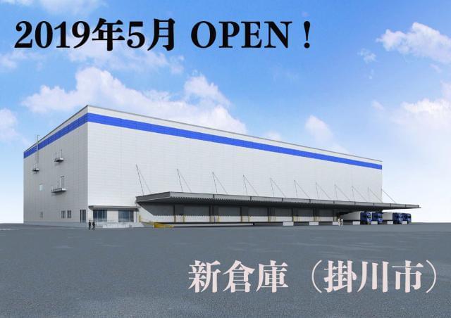 掛川市に新倉庫がオープン! 業績好調の遠州トラックで、正社員を積極採用中です。