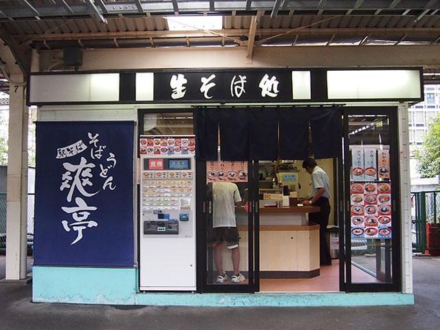 爽亭 熱海店