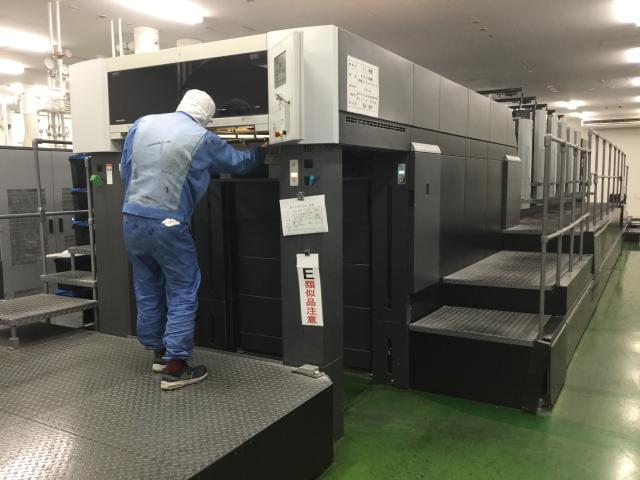 相互印刷株式会社 関東工場