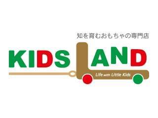 知を育むおもちゃの専門店 KIDSLAND