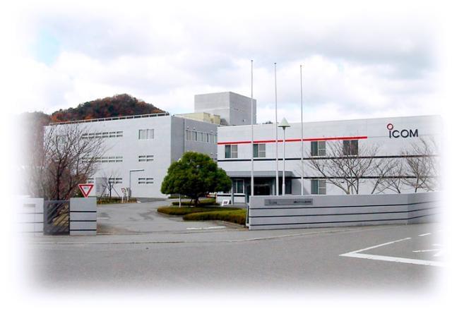 和歌山アイコム株式会社 有田工場 1枚目