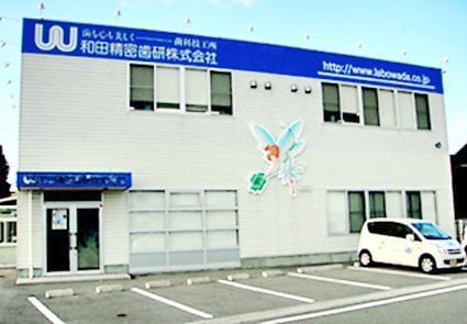 和田精密歯研株式会社 和歌山営業所