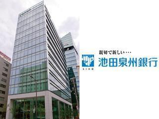 株式会社池田泉州銀行 鳳支店