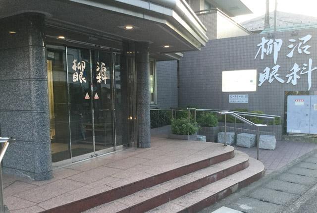 柳沼眼科医院