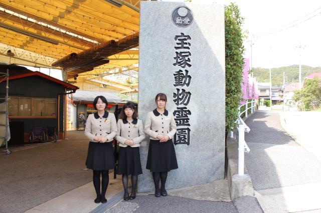 開園50年を越える日本最大級の動物霊園です。皆様の悲しみを思い出に変えるお手伝いをさせていただいております。