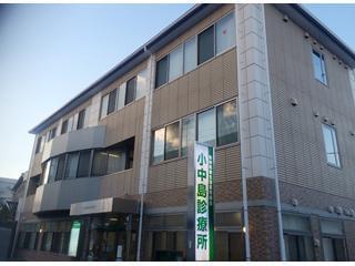 阪神医療生活協同組合 小中島診療所