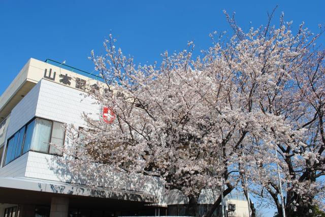 <開院は昭和59年>『山本記念病院』について紹介します。