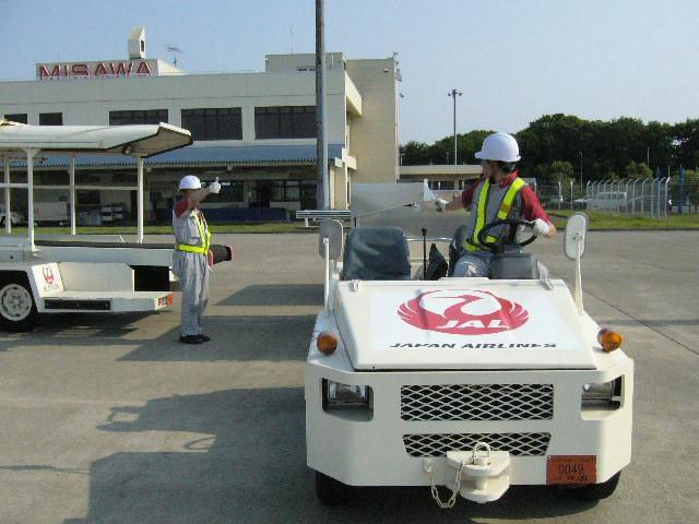 三沢空港で私たちと一緒に働きませんか?