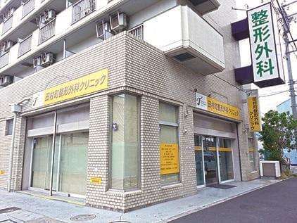 田村町整形外科クリニック