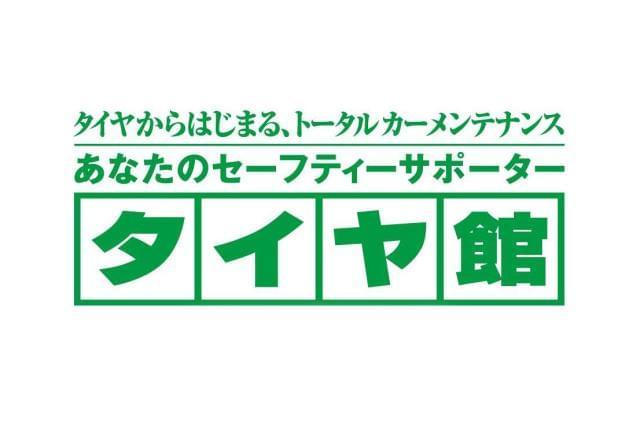 エビスタイヤ株式会社 タイヤ館 堺/和泉
