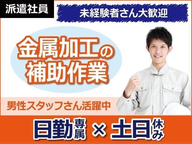 株式会社日本ケイテム 《No:3962》
