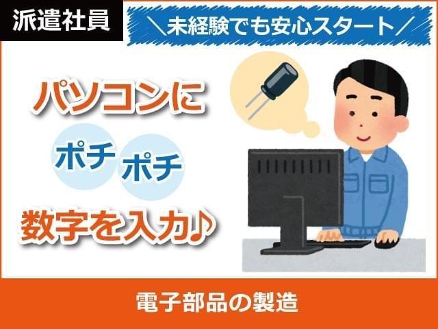 株式会社日本ケイテム 《No:640》