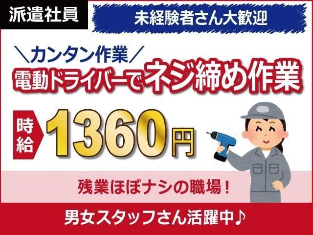 株式会社日本ケイテム 《No:4107》