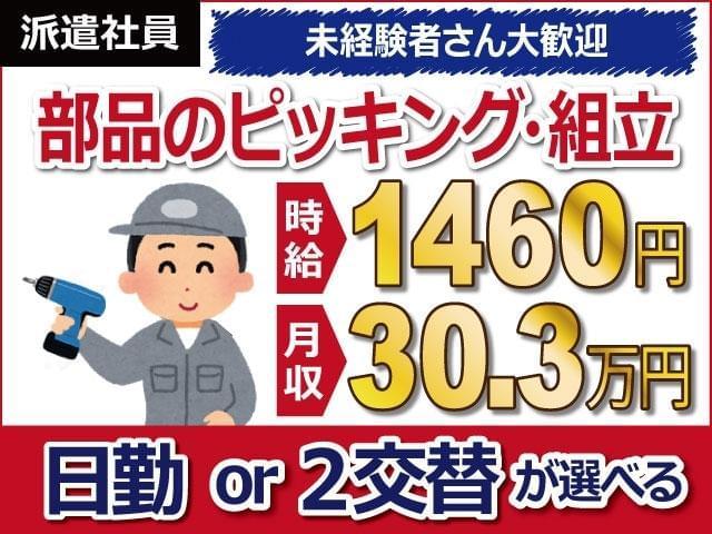 株式会社日本ケイテム 《No:2487》