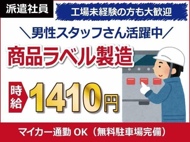 株式会社日本ケイテム 《No:673》