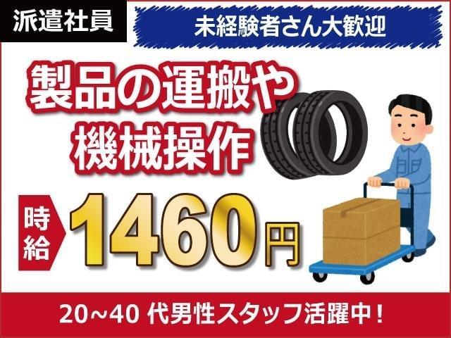 株式会社日本ケイテム 《No:2255》