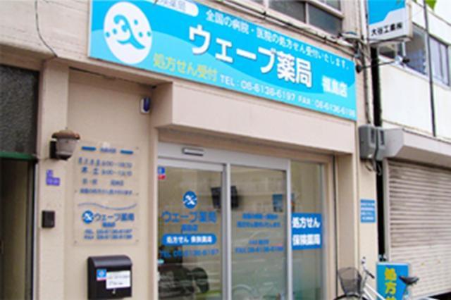 ウェーブ薬局 福島店