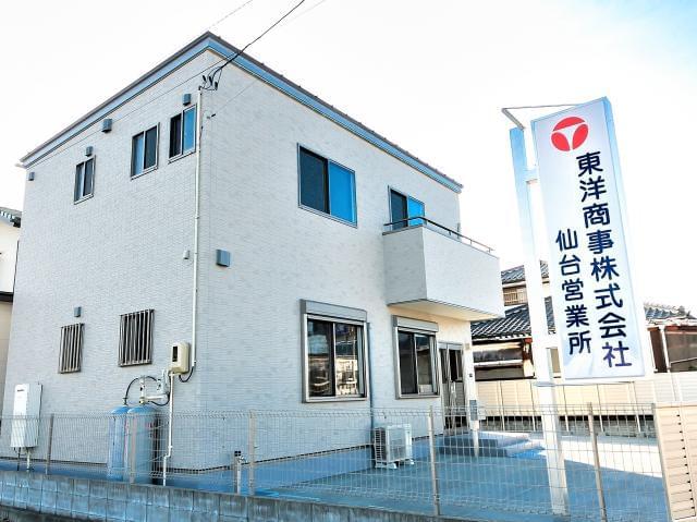 東洋商事株式会社 仙台営業所