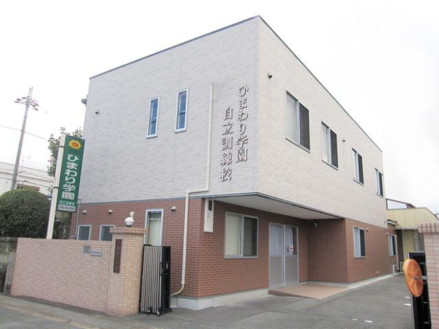 ひまわり学園 真美ヶ丘自立訓練校