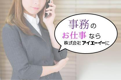 株式会社アイエーイー/2116/[a部]