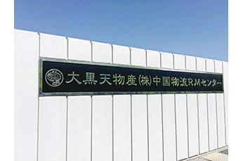 ◆未経験歓迎!がんばり次第で正社員の道も開けますよ!!◆◆22時以降は、深夜割増手当を含み時給1063円!◆