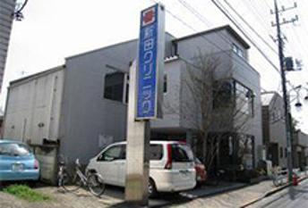 医療法人社団つくし会 新田クリニック