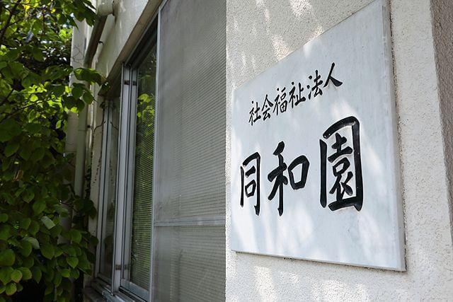 同和園附属診療所(医務室)