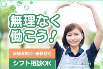 (株)ウィルオブ・ワーク HE西 岡崎支店/ms230201