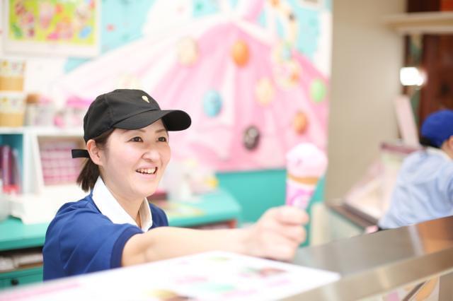 サーティワンアイスクリーム イオンモール水戸内原店