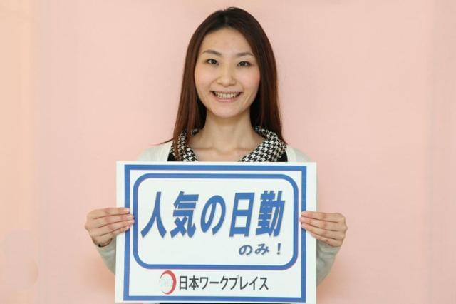 株式会社日本ワークプレイス【001】