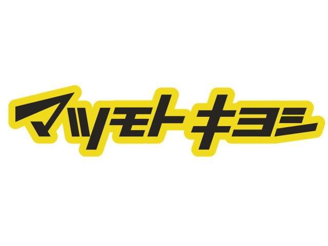 マツモトキヨシ Coaska Bayside Stores店 1枚目