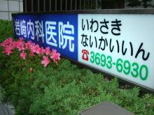 岩崎内科医院